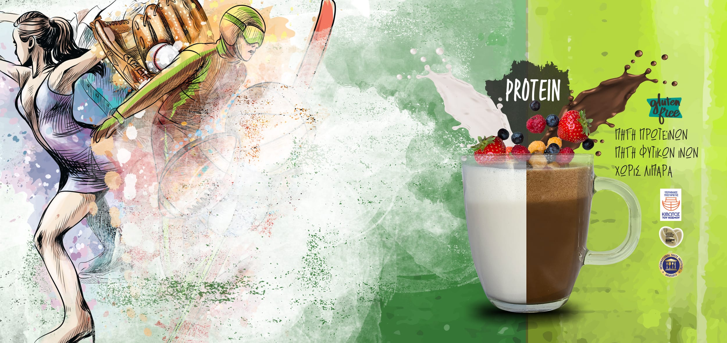 Ροφήματα Πρωτεΐνης